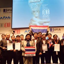 วช.นำคณะนักประดิษฐ์/นักวิจัยไทยคว้ารางวัลระดับนานาชาติจากงานiENA 2019 ณ เมืองนูเรมเบิร์ก สหพันธ์สาธารณรัฐเยอรมนี