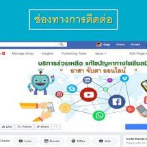 """""""พุทธิพงษ์"""" ย้ำ """"เฟซบุ๊ค"""" ให้เคารพความรู้สึกคนไทย กรณีเกิดข้อผิดพลาดผ่านไทยพีบีเอส ล่าสุดตั้งคณะทำงานร่วมใหม่ลุยปราบเว็บผิดกม.เผยรอบ 7 เดือนแรกปีนี้ ลุยปิดเว็บตามคำสั่งศาลไปแล้ว 7,164 ยูอาร์แอล"""