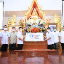 """สธ. ชวนคนไทยทำบุญวันมาฆบูชา แบบ""""รักษ์สุขภาพ รักษ์โลก ลดโรค"""""""