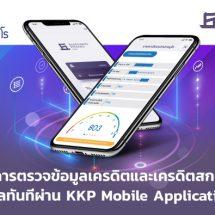 ธ.เกียรตินาคินภัทรเปิดบริการ 'ตรวจเครดิตบูโร' แบบเรียลไทม์ รู้ผลทันทีผ่านแอป KKP Mobile