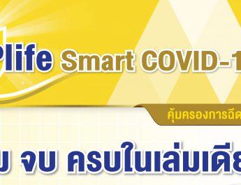 ทิพยประกันชีวิต เสนอประกัน TIPlife SMART COVID-19 คุ้ม จบ ครบในเล่มเดียว