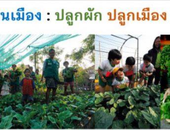 """ก.เกษตรฯ – สสส. – ภาคีองค์กรเครือข่ายสร้างเสริมสุขภาพ ประกาศ """"ไทยพร้อม"""" ขับเคลื่อนผัก ผลไม้เป็นวาระชาติ"""